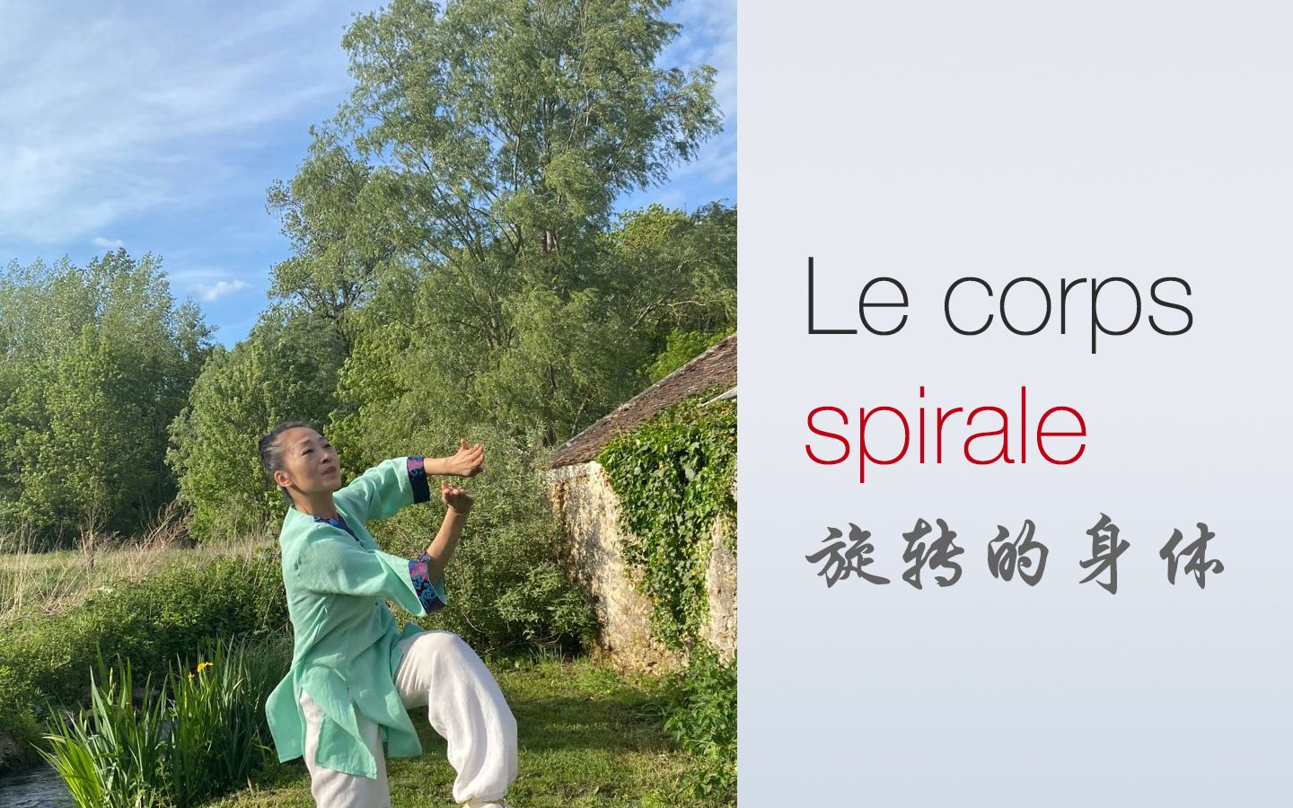 Le corps spirale